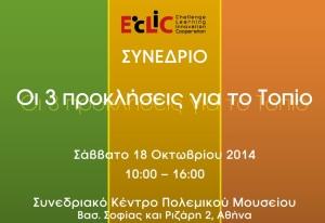 ΕCLIC new