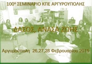 KPE Argyroupolis